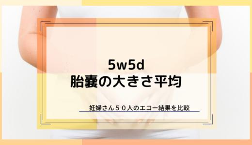 【5w5d】胎嚢の大きさは平均13mm【妊婦50人比較結果】