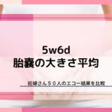 【5w6d】胎嚢の大きさは平均14.4mm【妊婦50人を比較】