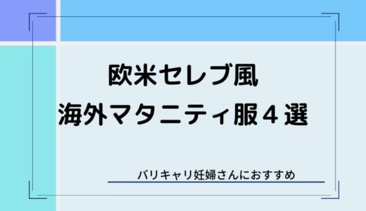 海外マタニティ服ブランド3選|HATCH、Loyal Hana他