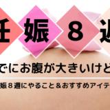 【妊娠8週のお腹の大きさは?】お腹ぽっこりさんは早めにマタニティウェアの用意を