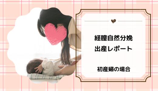 【初産婦の出産レポート】経膣自然分娩で1人目を無事出産しました。