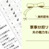 ベビー用品より重要な、最低限の出産準備リスト②【家事分担リストをつくろう】