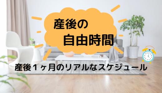 【スケジュール公開】産後の「自由時間」どれだけ無くなる?