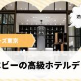 【宿泊記】生後9ヶ月の赤ちゃんと高級ホテルに泊まった話【アンダーズ東京】
