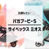 【海外製ベビーカー】バガブービー5とサイベックス・ミオスの比較