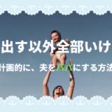 ベビー用品より重要な、最低限の出産準備リスト③【夫に任せたい赤ちゃんのお世話】