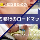 完ミ育児のロードマップ【完ミにしようと決めたら最初に読む記事】