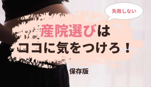 【保存版】失敗しない産院の選び方・チェックリスト集