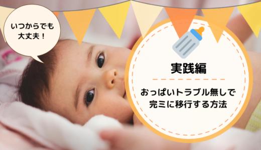混合育児から完ミに移行するためのスケジュール【実践編】