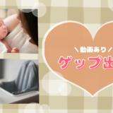 【新生児】ゲップしない時はどうする?→ゲップ出しにスゴ技は無し。基礎をマスターして!