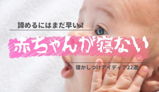 寝ない赤ちゃんはいません【寝ない新生児のための22の対策リスト】