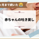赤ちゃんの吐き戻しはいつまで?→生後9ヶ月まで続きました【対処法あり】