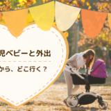 新生児の外出はいつからOK?→今日からお散歩を始めるためのヒント