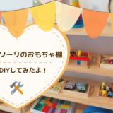【DIY】モンテッソーリのおもちゃ棚を自作してみた【設計図・作り方】