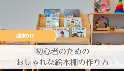 【DIY】絵本棚を自作してみた【設計図・作り方】