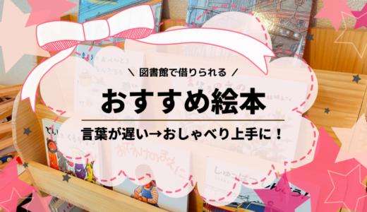 言葉が遅い子におすすめの絵本【図書館で借りられる】