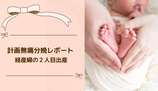 経産婦の無痛分娩レポート。2人目を無事に計画出産しました!【ほぼ間に合わず】